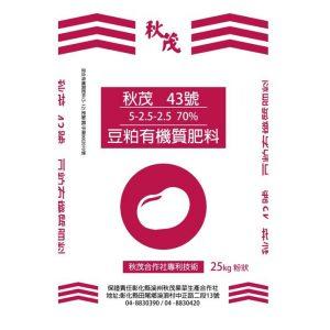 秋茂43號豆粕(有機質肥料)