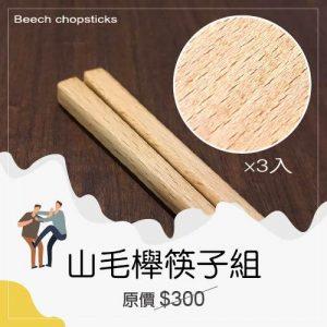 秋茂嚴選-山毛櫸筷子三件組